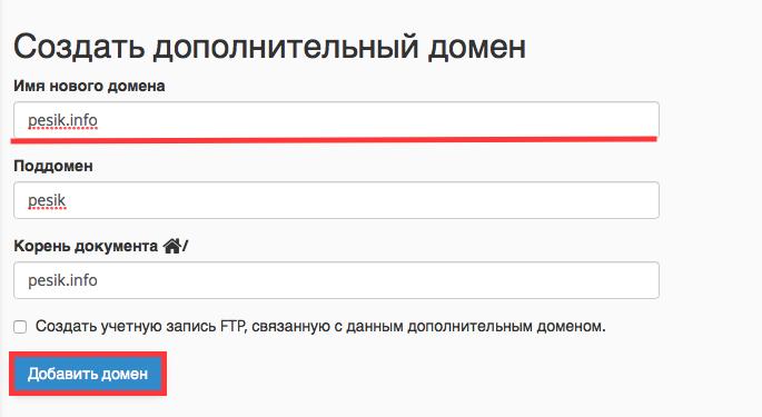 dobavlenije_domena_v_cpanel