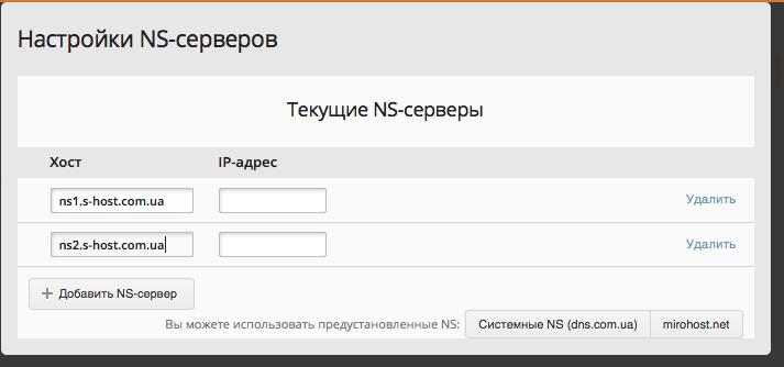 ustanovka_novyh_dns_serverov