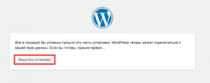 wp_ishodniki_proces_zapuska