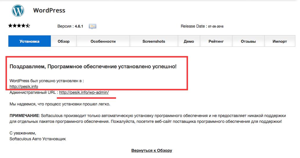 wp_soft_rezultat_ustanovki
